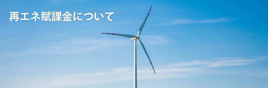 再生可能エネルギー発電促進賦課金について