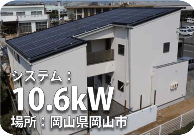 岡山県10.6kW