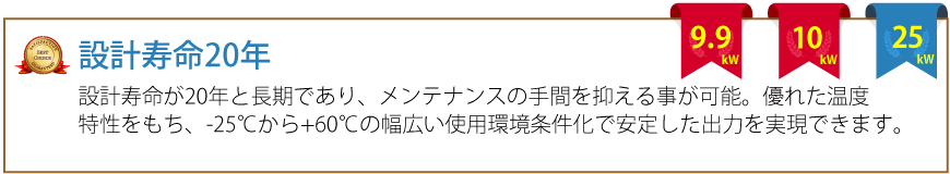 SMA社製SUNNY TRIPOWERはJET認証取得
